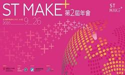 歡迎參加 9/26(六)「ST MAKE+ 第2屆年會」