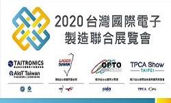 歡迎參觀「台灣國際人工智慧暨物聯網展(AIoT Taiwan)」之「ST MAKE+主題館」