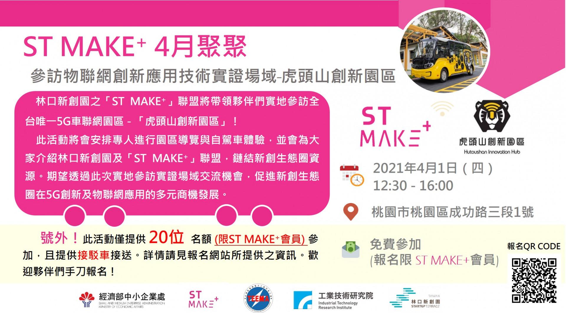 【ST MAKE+ 4月聚聚】參訪物聯網創新應用技術實證場域-虎頭山創新園區