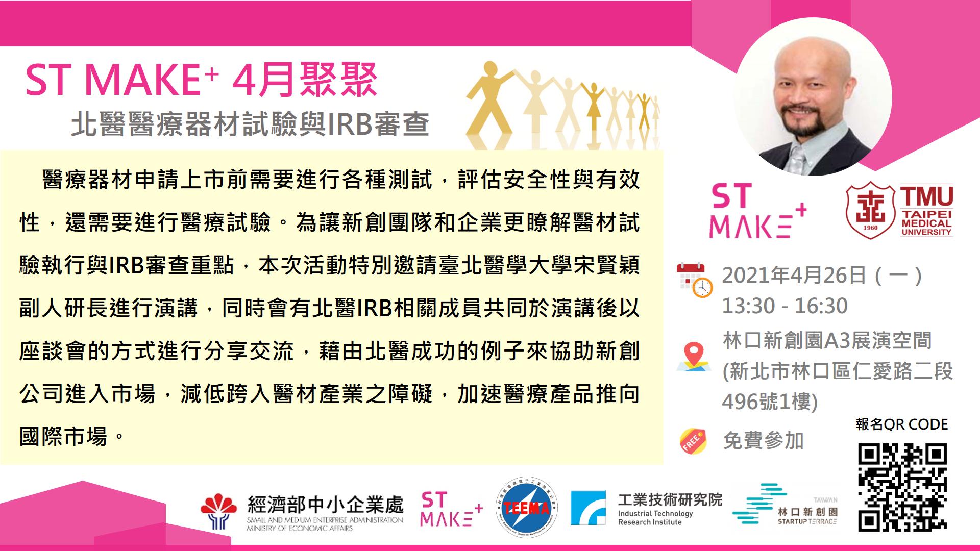【ST MAKE+ 4月聚聚】北醫醫療器材試驗與IRB審查