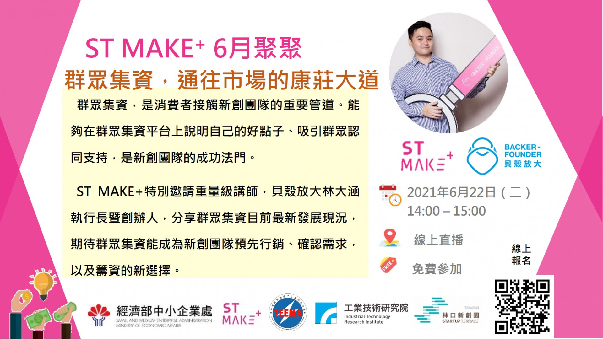 【ST MAKE+ 6月聚聚】群眾集資,通往市場的康莊大道(線上活動)